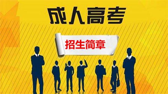 2019年河北成人高考招生简章(各院校)