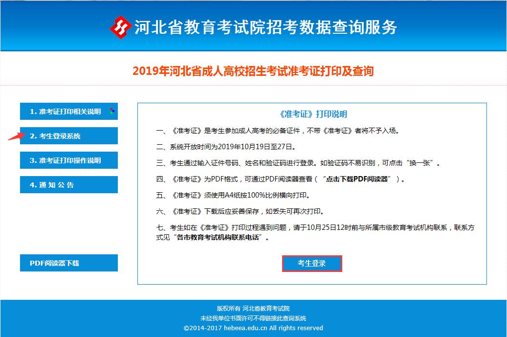 2019年河北成人高考准考证打印操作说明