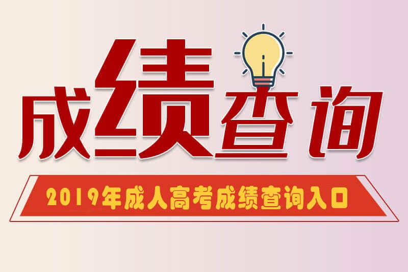 2019年河北bei)扇ren)高考成績查詢時(shi)間及方法公布