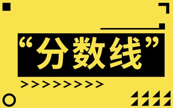 2019年河北bei)扇ren)高考錄(lu)取最低分數線(xian)公布