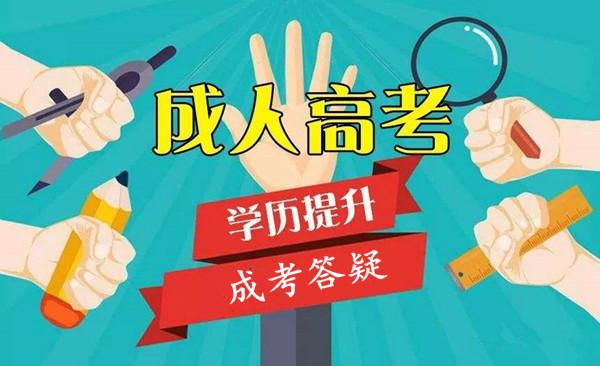 2019河北成人高考常见问题解答