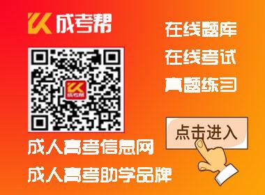 """""""成考幫""""及其在(zai)線(xian)網校正式上線(xian)"""