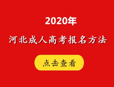 2020年河北成人高考报名方法介绍